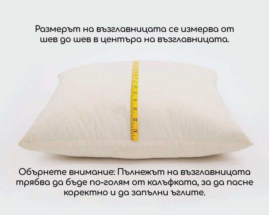 Home of Wool инструкции за измерване на възглавница