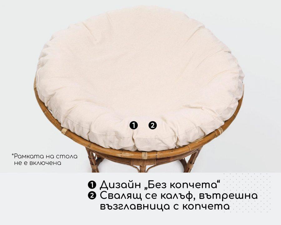 Home of Wool възглавница за стол Папасан - дизайн без копчета