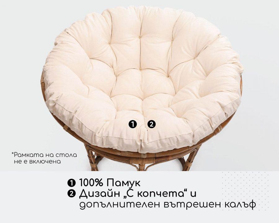 Home of Wool Възглавница за стол Папасан - дизайн с копчета