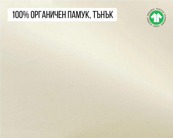 100% органичен памучен плат, тънък